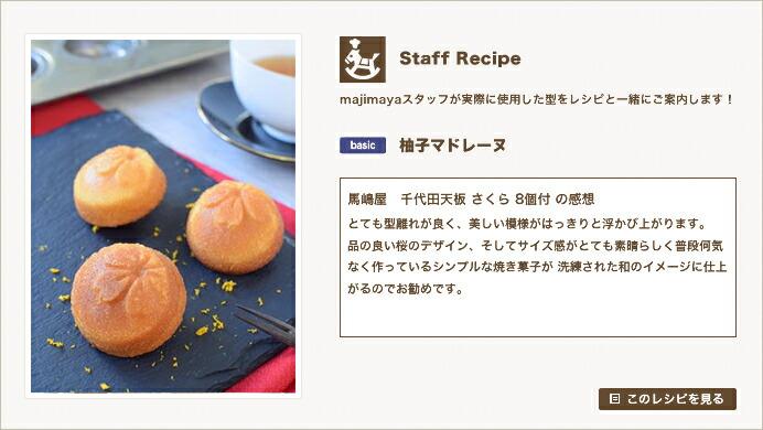 『Staff Recipe』柚子マドレーヌ