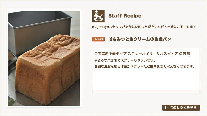 『Staff Recipe』はちみつと生クリームの生食パン