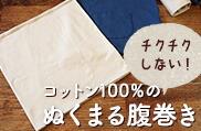日本製のぬくまる腹巻き