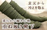 日本製の重ね履き靴下