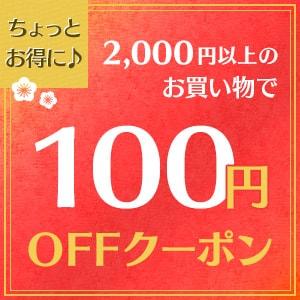 2000円以上で100円offクーポン