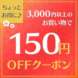 3000円以上で150円offクーポン