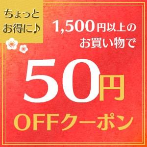 1500円以上で50円offクーポン