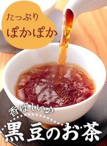 発芽黒豆茶