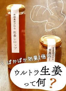 生姜シロップ&ペースト