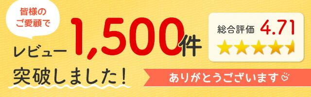 レビュー1500件突破しました!