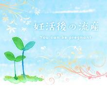 妊活後の流産