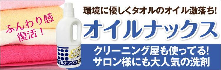 オイル用洗剤オイルナックス