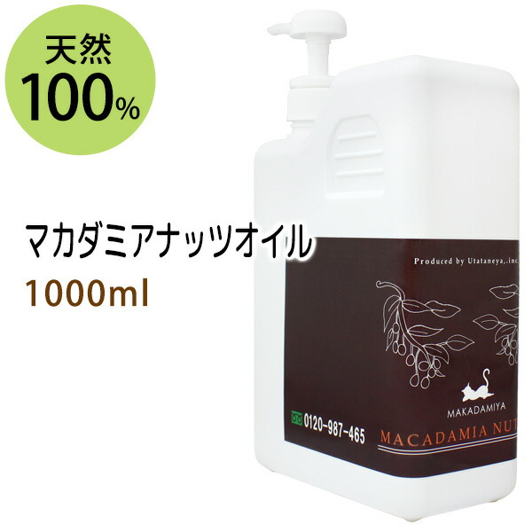 マカダミアナッツオイル1000ml
