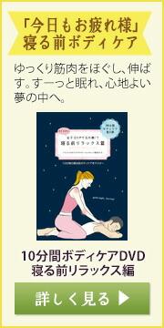 10分間ボディケアDVD寝る前編