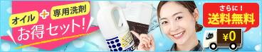 オイル用洗剤セット