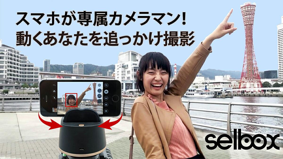 動画も写真も顔認識で追っかけ撮影。アプリで簡単自撮りセルボックス main1