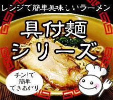 レンジで簡単 具付麺ラーメンセット 冷凍
