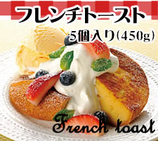 フレック) フレンチトースト 冷凍 約90g×5個入 450g