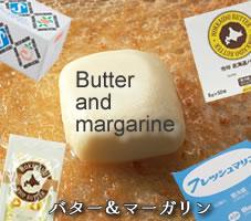 バターとマーガリン