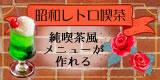 純喫茶メニュー 昭和レトロ