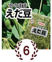 北海道 中札内産 枝豆!そのまま えだ豆 1kg