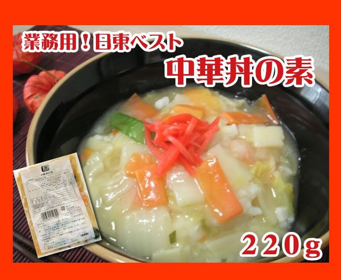 業務用!日東ベスト)JG中華丼の素220g