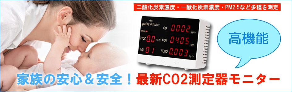 二酸化炭素測定器 co2濃度測定器 CO2モニター co2マネージャー co2 センサー