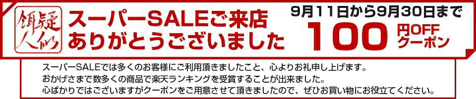 スーパーSALEご来店ありがとう100円引きクーポン