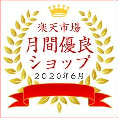 2020年6月 楽天市場月間優良ショップ受賞
