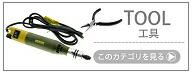 工具・ツール