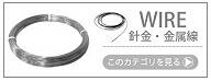 金属線・ワイヤー