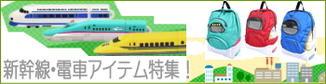 新幹線・電車