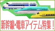 新幹線・電車特集