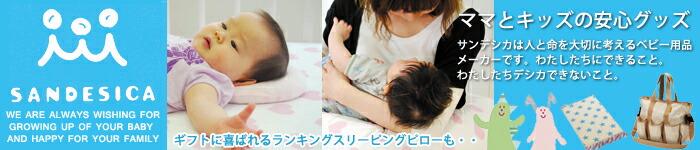 【サンデシカ】ママとキッズの安心グッズ