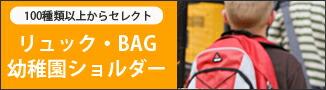 リュック・BAG・幼稚園ショルダー