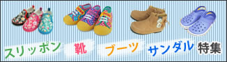 スリッポン・靴・ブーツ・サンダル特集