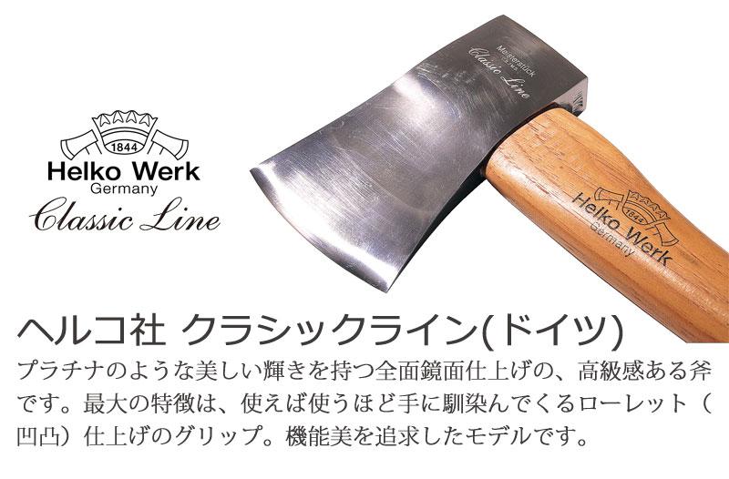 プラチナのような美しい輝きを持つ全面鏡面仕上げの高級感のある斧。