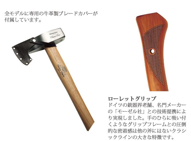全モデルに専用の牛革製ブレードカバーが付属しています。また、ドイツの銃器界老舗、名門メーカーの「モーゼル社」との技術提携により「ローレットグリップ」が実現しました。手のひらに吸い付くようなグリップフレームとの圧倒的な密着感は他の斧にはないクラシックラインの大きな特徴です。