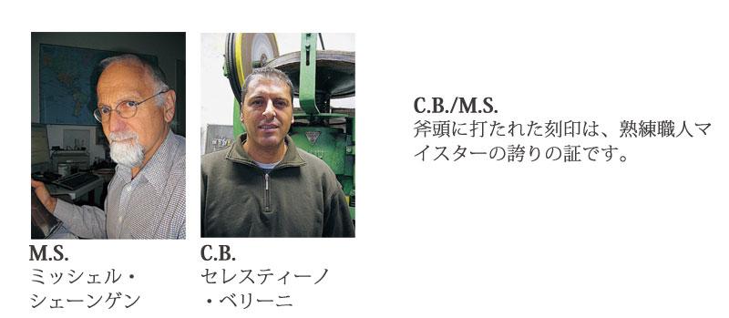 C.B./M.S.斧頭に打たれた刻印は、熟練職人マイスターの誇りの証です。