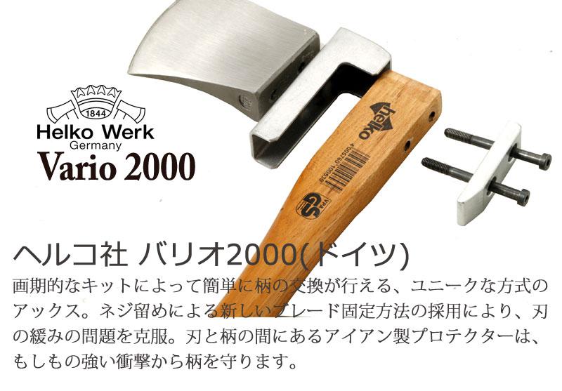 ヘルコ社Vario200 画期的な刃交換式の斧。