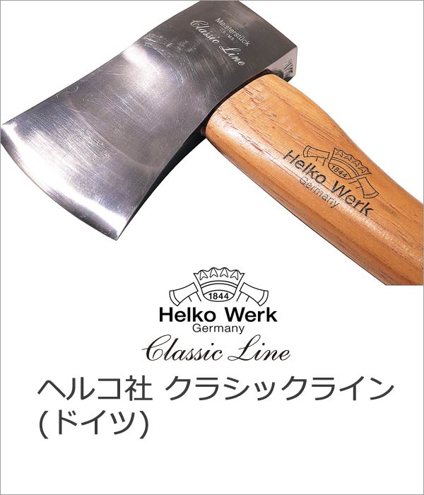 ヘルコ社クラシックライン