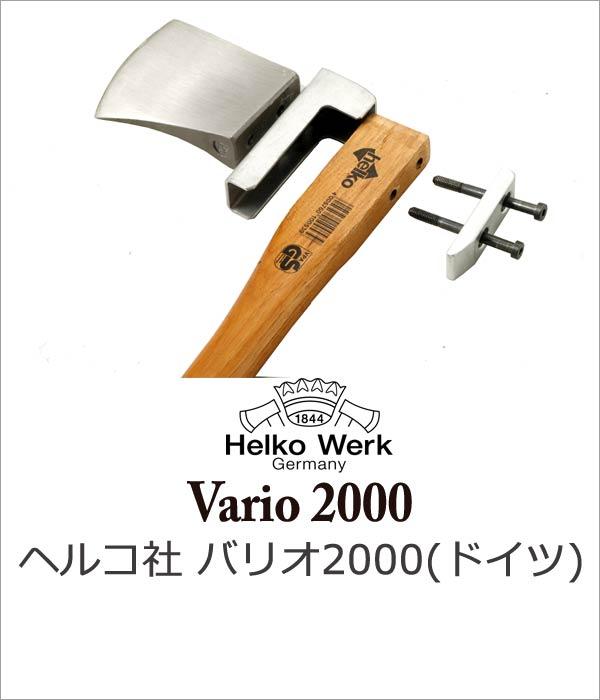 ヘルコ社バリオ2000