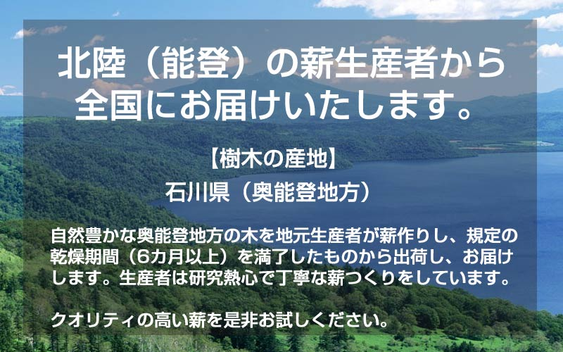 薪クラブ(鳥取県智頭町)から全国にお届けします