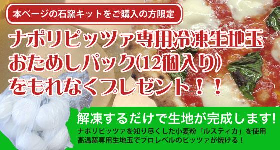 ナポリピッツァ専用冷凍生地玉おためしパックをもれなくプレゼント!