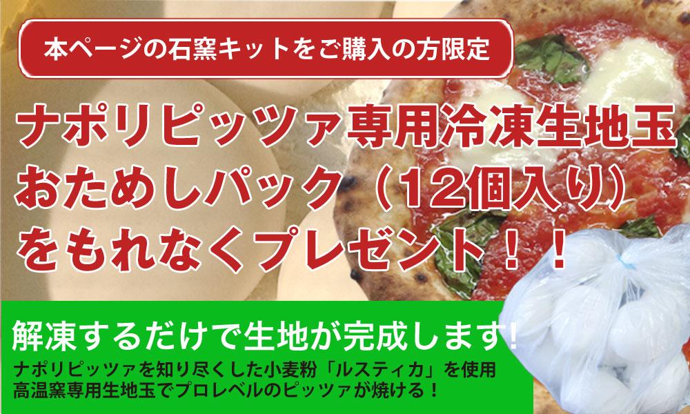 キット購入特典・冷凍ピザ生地 12 個プレゼント