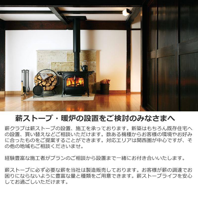 薪ストーブ・暖炉の設置をご検討のみなさまへ