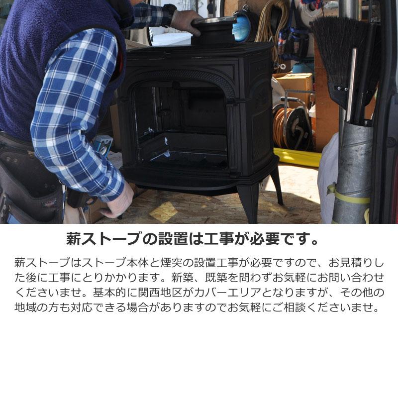薪ストーブの設置は工事が必要です。