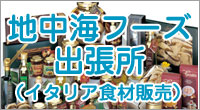 イナウディ社トリュフ製品:賞味期限間近で格安放出中!