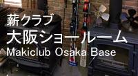 薪クラブ大阪ショールーム