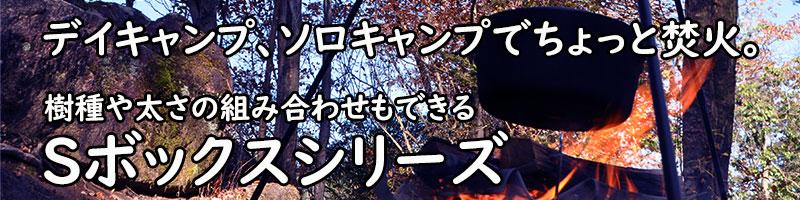 Sボックスシリーズ(薪)