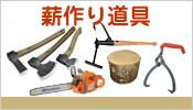 薪作り道具