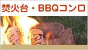 焚火台・BBQコンロ