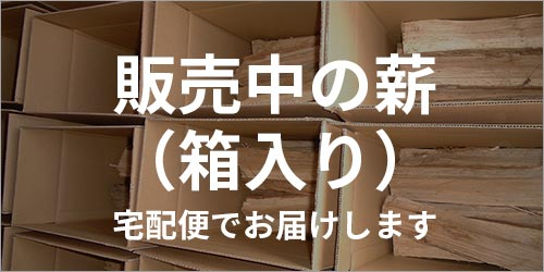 販売中の薪(箱入り)