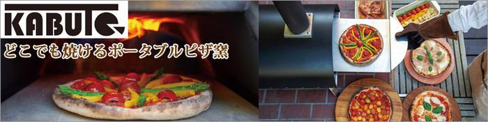 どこでも焼けるポータブルピザオーブン「カブト」